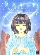 プラネット 1 (Feelコミックスファンタジー)