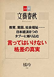 言ってはいけない格差の真実 【文春e-Books】 Kindle版 橘 玲