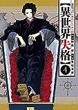 異世界失格 (4) (ビッグコミックス)