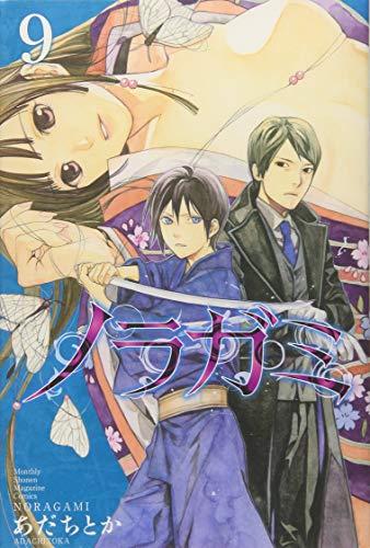 ノラガミ(9) (講談社コミックス月刊マガジン)