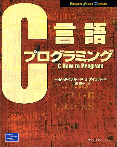 C言語プログラミング (Computer Science Textbook)