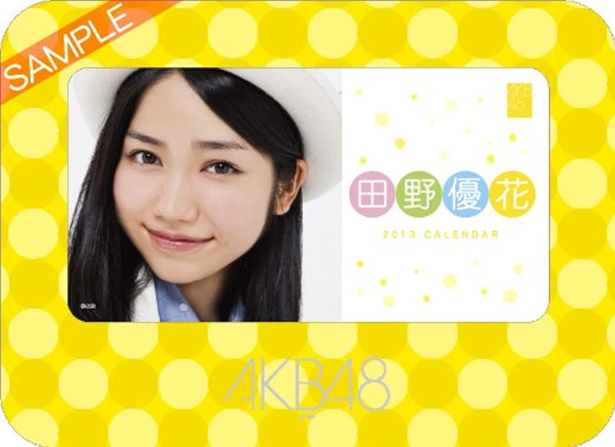 塊シャーロックホームズしなやかな卓上 AKB48-158田野 優花 カレンダー 2013年
