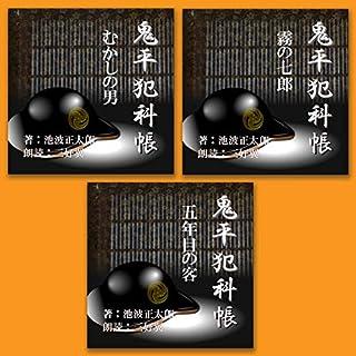 鬼平犯科帳より 3本セット (7)                   著者:                                                                                                                                 池波 正太郎                           再生時間: 2 時間  36 分     レビューはまだありません。     総合評価 0.0