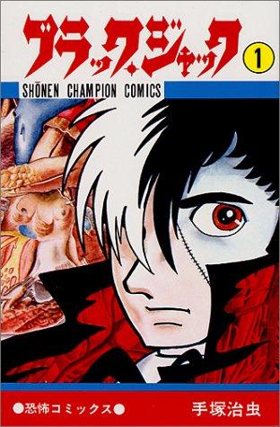 ブラック・ジャック (1) (少年チャンピオン・コミックス)の詳細を見る