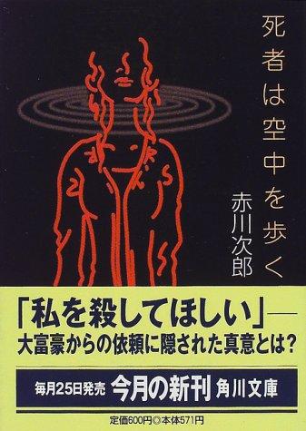 死者は空中を歩く (角川文庫)の詳細を見る