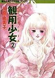 観用少女(プランツ・ドール) (2) (眠れぬ夜の奇妙な話コミックス)
