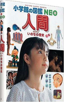人間?いのちの歴史 (小学館の図鑑NEO)