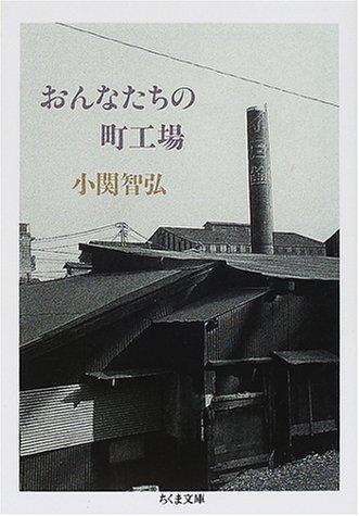 おんなたちの町工場 (ちくま文庫)
