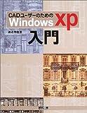 CADユーザーのためのWindowsXP入門