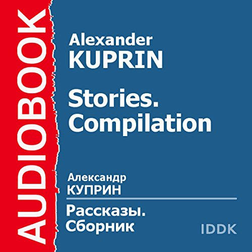 Stories. Compilation [Russian Edition] audiobook cover art
