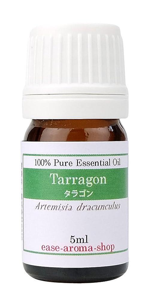 踏み台迷信細菌ease アロマオイル エッセンシャルオイル タラゴン5ml AEAJ認定精油