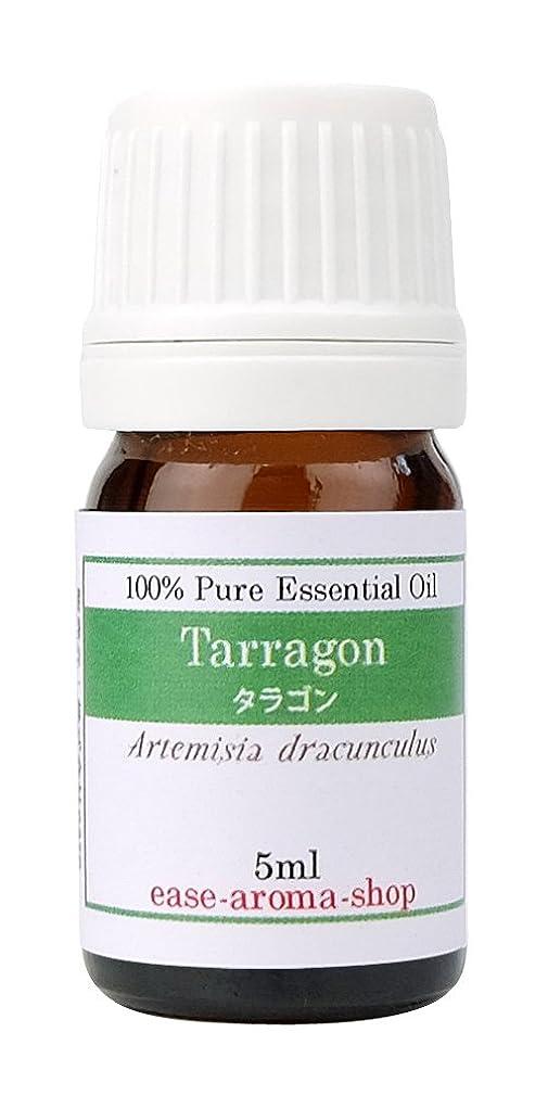 適応的カルシウムサロンease アロマオイル エッセンシャルオイル タラゴン5ml AEAJ認定精油