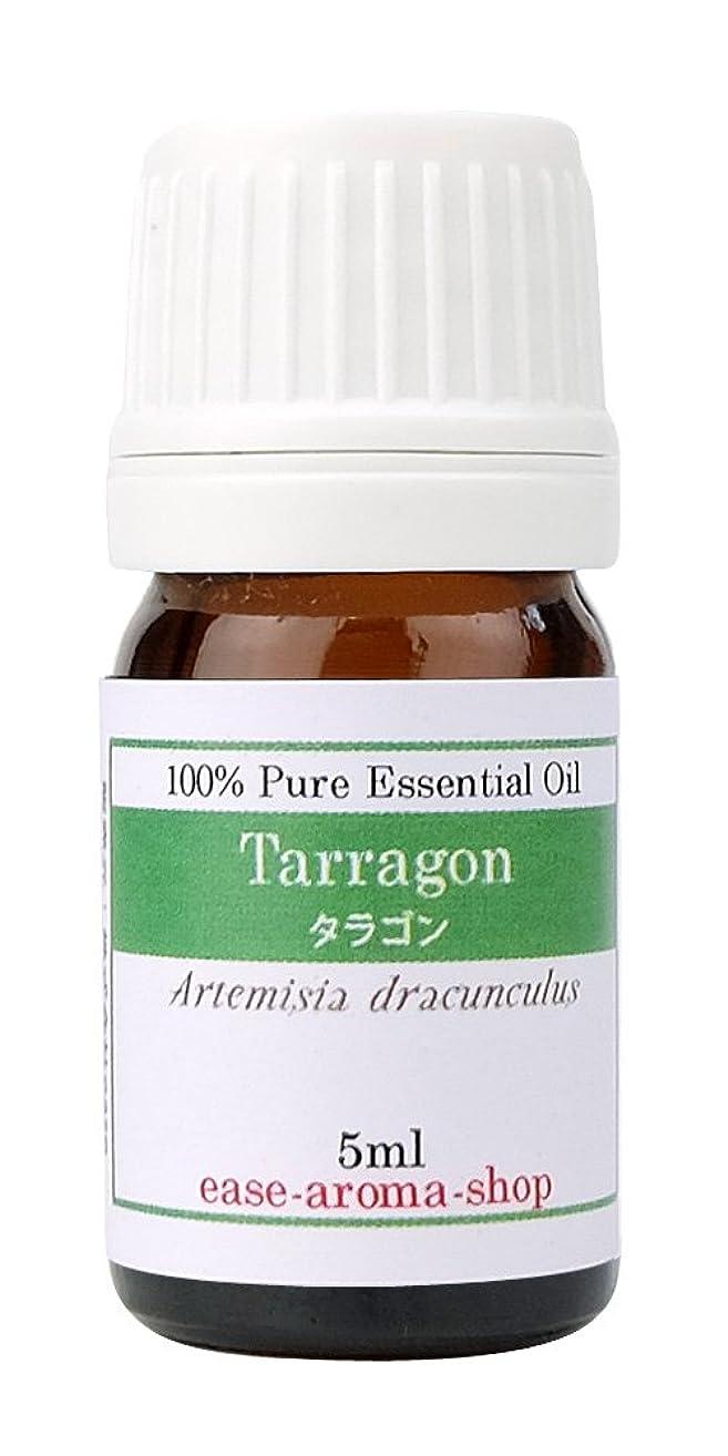 やりがいのある危機極地ease アロマオイル エッセンシャルオイル タラゴン5ml AEAJ認定精油