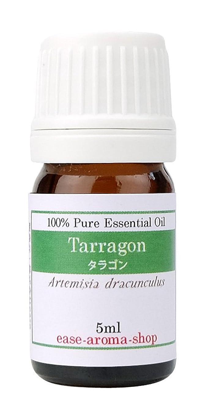 故意の深遠中庭ease アロマオイル エッセンシャルオイル タラゴン5ml AEAJ認定精油