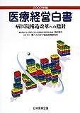 医療経営白書〈2002年版〉―病医院構造改革への指針