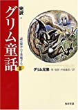 完訳 グリム童話〈3〉謎は解けたよ悪魔さん (角川文庫)