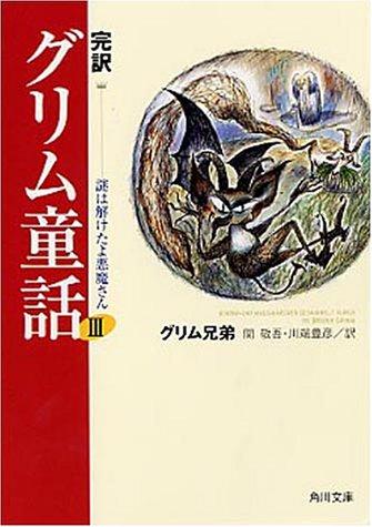 完訳 グリム童話〈3〉謎は解けたよ悪魔さん (角川文庫)の詳細を見る