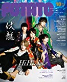 POTATO(ポテト) 2021年10月号 [雑誌] - POTATO 編集部
