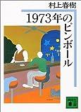 1973年のピンボール (講談社文庫)