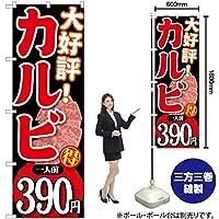 大好評 カルビ一人前390円 のぼり SNB-230(受注生産)
