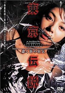 東京伝説~蠢く街の狂気~ [DVD]