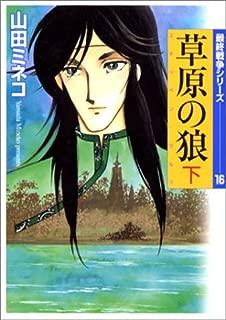 草原の狼(ステッペン・ウルフ) (下) (MF文庫―最終戦争シリーズ)