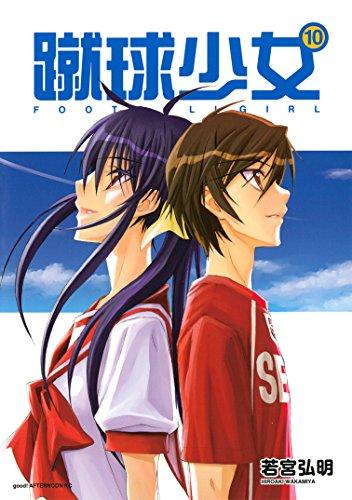 蹴球少女(10) (アフタヌーンコミックス)