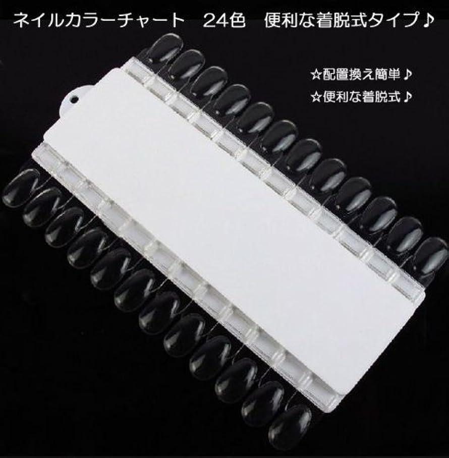 コットン乱闘文明化【新入荷!】ネイルカラーチャート 24色 便利な着脱式タイプ?