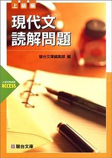 現代文読解問題 (上級編) (駿台受験シリーズ―入試対策演習ACCESS)