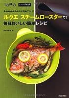 ルクエ スチームロースターで!毎日おいしい簡単レシピ---中はふんわり、外はパリッとできあがり! (L´eku´eオフィシャルBOOK)