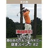 【期間限定】15分で!桑田泉のゴルフアカデミー 基本スイング #2