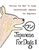 Japanese For Dogs 1 (Volume 1)