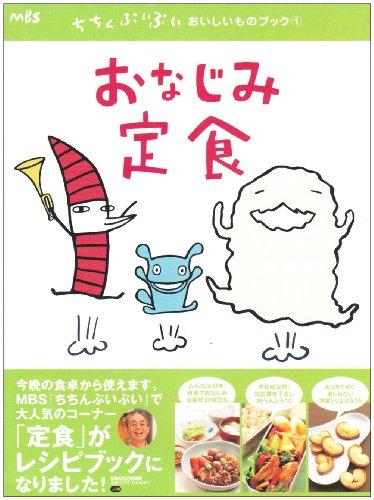 ちちんぷいぷいおいしいものブック (1) (ぴあMOOK関西)