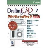 ドラフティングキャド 7 for Mac OS X USB メモリ版