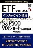 ETFではじめるインカムゲイン投資とS&P500──VIXショートによる収益追求 (<DVD>)