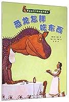 家有恐龙习惯养成图画书:恐龙怎样吃东西