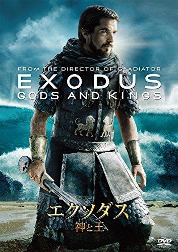 エクソダス:神と王 [AmazonDVDコレクション]の詳細を見る