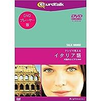 TALKMORE テレビで覚える イタリア英語 for DVD