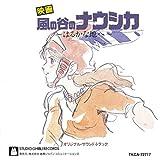【Amazon.co.jp限定】風の谷のナウシカ サウンドトラック ~はるかな地へ…~ (特典:メガジャケ付)