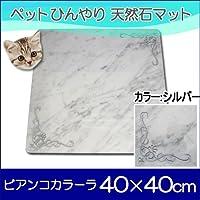 オシャレ大理石ペットひんやりマット可愛いプリティーデザイン(カラー:シルバー) 40×40cm peti charman