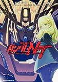 機動戦士ガンダムNT コミック 1-3巻セット