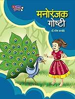 Manoranjak Goshti - Marathi