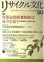 リサイクル文化 (50)