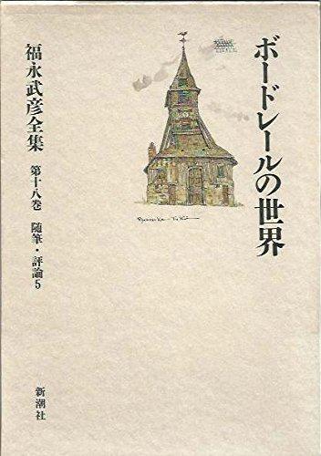 福永武彦全集 (第18巻) 随筆・評論5