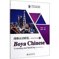 Boya Chinese: Listening and Speaking (Intermediate) II