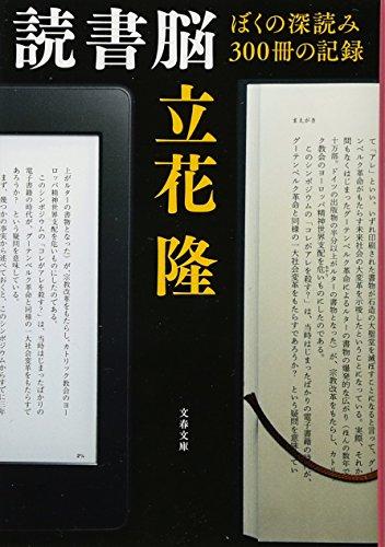 読書脳 ぼくの深読み300冊の記録 (文春文庫)の詳細を見る