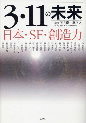 3・11の未来――日本・SF・創造力の詳細を見る