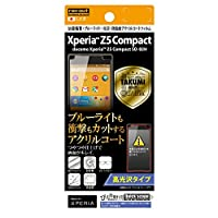 レイ・アウト Xperia Z5 Compact SO-02H フィルム 5H耐衝撃ブルーライト光沢アクリルコートフィルム RT-RXPH2FT/S1