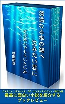 [谷田部卓]の深遠なる本の海へ沈みたい君に: ぜひ読んでもらいたい本