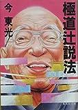 極道辻説法 (集英社文庫)